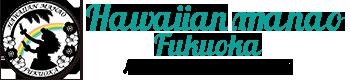 ハワイアンマナオ福岡|HAWAIIAN MANA'O FUKUOKA|ハワイアンフェスティバル福岡 2019|